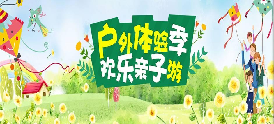 深圳幼儿园亲子游 小学生春游 博罗亲子1日游 空中田园科普研学之旅1 日游