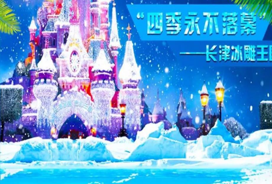 H3【惠州】长津冰雪大世界、空中田园一天游