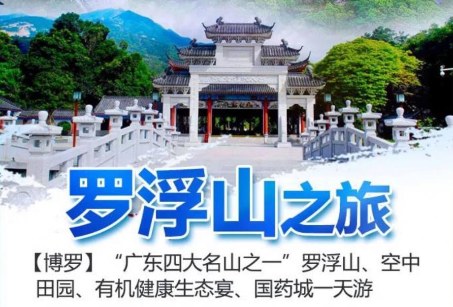 H4【惠州】广东四大名山—罗浮山、长空中田园、绿色有机生态餐、罗浮山国药一天游